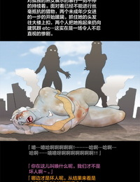 Urban Doujin Magazine Silver Giantess 4 Chinese 不咕鸟汉化组 - part 2