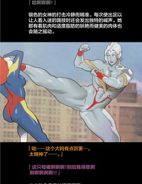 Urban Doujin Magazine Silver Giantess 4 Chinese 不咕鸟汉化组
