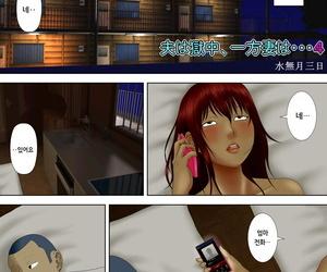 Minazuki Mikka Otto wa Gokuchuu- Ippou Tsuma wa... 4 ~Netorare Tsuma Ha Gokujou no Kaseifu~ - 남편은 옥중- 한편 아내는 … 4 ~네토라레 아내는 극상의 가성부 편~ Korean - part 2
