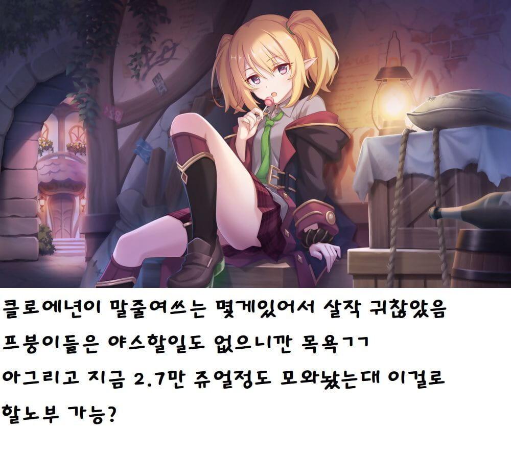 Spume Kuroe far Otomari Ecchi Suru Ohanashi - 클로에와 숙박 섹스 하는 이야기 Nobles Connect! Re:Dive Korean