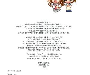 C88 Serizawa-Room Serizawa Muttsuri Hanayo-chan Love Live! Chinese 脸肿汉化组