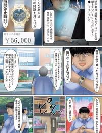 Shima Syu Douji Tahatsu Ero ~Time Shocker~ 1