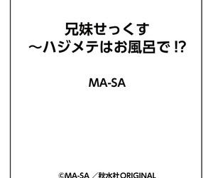 MA-SA Kyoudai Sexual congress ~Hajimete wa Ofuro de!?~ - part 4