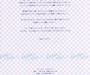 COMIC1☆14 Watakubi Sasai Saji Osananajimi no Otoshikata ~Hajimete Hen~ English DKKMD Translations × Maid - Manga Indonesia