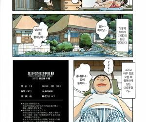 Otonano Gu-wa Yamada Tarou Kamei Kainuma Mura ungenerous Seikatsu Jijou 1 Gifuyome Chigusa - 카이누마 마을의 성활사정 1 며느리 치구사 Korean - part 2