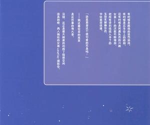 C94 Kuusou Kyuuka Mikoto Kei Yuuma-kun to Camera de Asobou! Mother earth Motivate Chinese 绅士仓库汉化