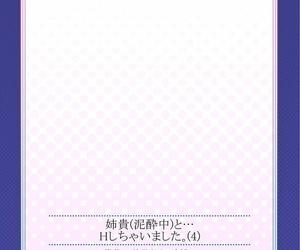 Kouno Aya Aneki Deisuichuu to... H Shichaimashita. 4 Digital - accouterment 3