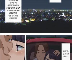 Cotton House Boku no Jiman no Kanojo ga Netoraremashite Korean - part 2
