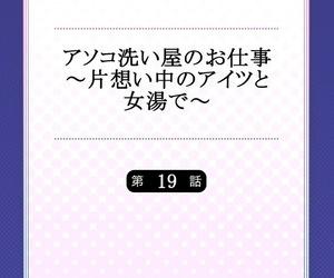 Toyo Asoko Araiya no Oshigoto ~Kataomoichuu no Aitsu to Onnayu de~ 19
