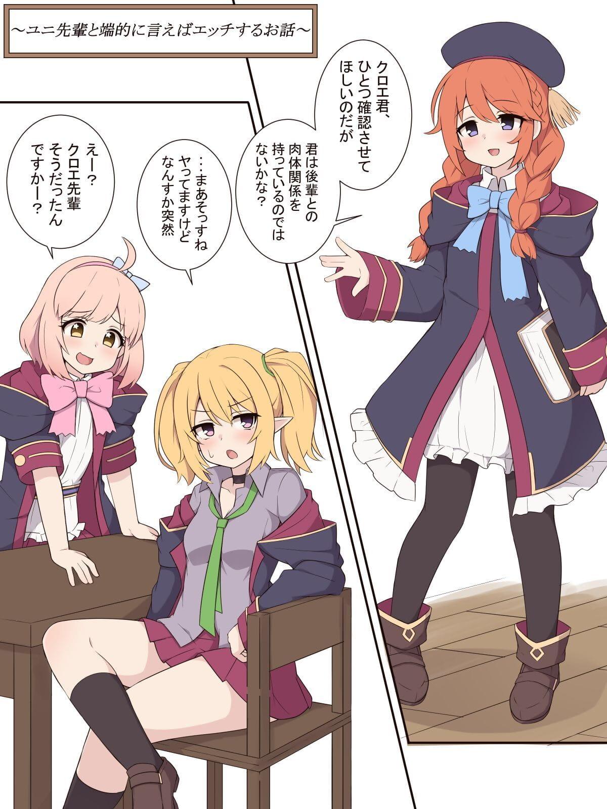 Blister Yuni Senpai to Tanteki ni Ieba Ecchi Suru Ohanashi Peer royalty Connect! Re:Dive