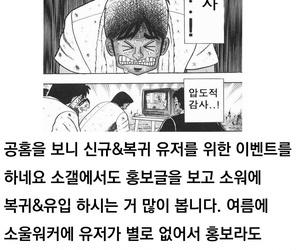 C91 Lunar majesty acceleration Sakuya Tsuitachi majesty assist 001 An obstacle IDOLM@STER CINDERELLA GIRLS Korean