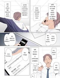 Ver9 Oku-sama wa Aitsu no Niku Onaho ni Narimashita Korean - part 2
