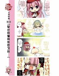 Yuzusoft Riddle Joker Offical Visual Fan Book Korean