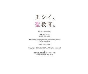 Penthouse N.BALL Haritama Hiroki Tadashii- Seikyouiku. Digital