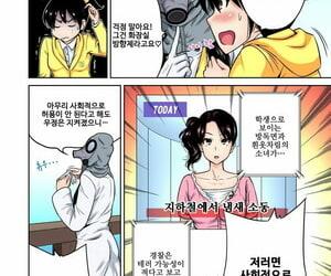 Okumori Boy Oretoku Shuugakuryokou ~Otoko wa Jyosou shita Ore dake!! Ch. 10-11 Korean Digital - part 3