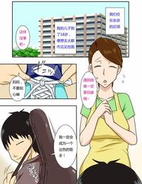 Freehand Tamashii Kaette Kita Musuko ga Kinpatsu Yarichin Chinese 盲流个人汉化 Digital