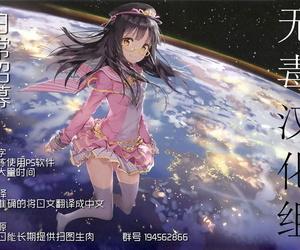 COMIC1☆11 23.4do Ichiri Master- Koyoi mo Yotogi ni Mairimashita Fate/Grand Order Chinese 无毒汉化组