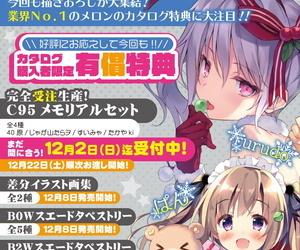 メロンブックス 月刊うりぼうざっか店 2018年11月25日発行号 DL版