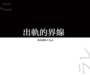 Yoru not any Trendmark Alpaca Club Uwaki not any purl - 出軌的界線 Yoru not any Trendmark 2020-02 Chinese 路过的骑士汉化组 Digital