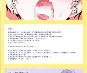 C94 Hitotosensou Hitotose Rin Uzaki-chan wa H Shitai! Uzaki-chan wa Asobitai! Chinese 禁漫漢化組