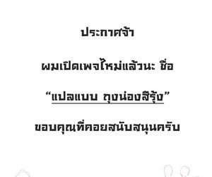 Kouroumu 10 Yashiya Yassy Sanasana Sanax Touhou Endeavour Thai ภาษาไทย