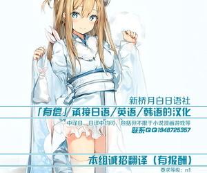 C95 M.H. Bokujou TOYOMAN- BEN FGO Utopia 1 -Shasei Keizoku Ninshin Hoshou Kikan- Fate/Grand Order Chinese 黎欧x新桥月白日语社
