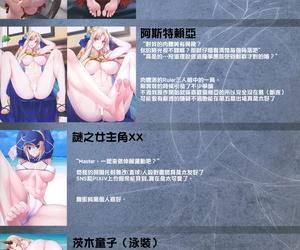 C97 Chural-an Naturalton FGO no Ashibon 8 - FGO的足控本8 Fate/Grand Action Chinese 谜之汉化组X·Alter