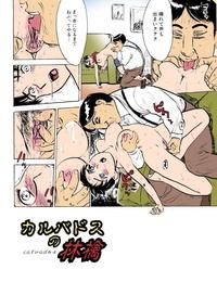 Momoyama Jirou Kichiku no Ori Full Color - part 7