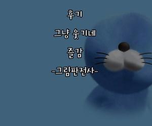 Tokyo Prominence Tomato Joshi 〇〇sei wa dansei kyoushi ni NTR reru Korean