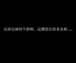 無理貓 核心鍛煉 Chinese