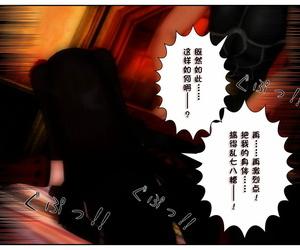 Issei Mugen no Jouai Kouhen Fate/Grand Order Chinese - part 3