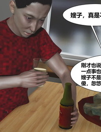 唐 《人善被人欺,妻善被人骑》上 Chinese - part 3