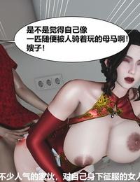 唐 《人善被人欺,妻善被人骑》上 Chinese - part 4