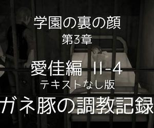 takonomi - Pixiv 学園の裏の顔 第3章愛佳編II-4 テキストなし版