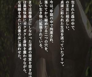 DigiPlant プリズンレコード ―淫獄のプリンセスエルフ― STAGE.1 - faithfulness 6