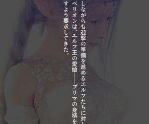 DigiPlant プリズンレコード ―淫獄のプリンセスエルフ― STAGE.1