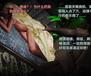 黄蓉襄阳后记6 - part 3