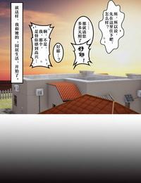 豆腐花 永远之爱——序+第1章 Chinese - part 3