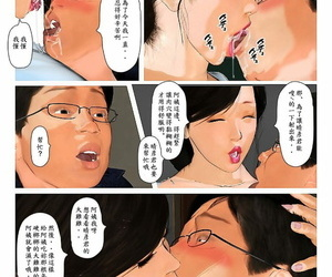 Two-bagger the Bigwig Kyou ungenerous Misako-san 5 - 今日的美沙子 5 Chinese