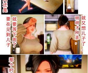 AA Daimaou 欲望爱母 Chinese - part 5