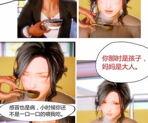AA Daimaou 欲望爱母 Chinese - fixing 7