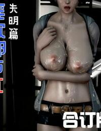 HornCriminal Net暗网淫欲都市RS- Part 3 - 失明篇