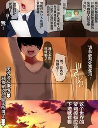 Seiheki Master Mesugaki Succubus Pandemic 2 ~Otoko o Hametsu ni Michibiku Isshuukan~ Chinese 不可视汉化组 - part 3