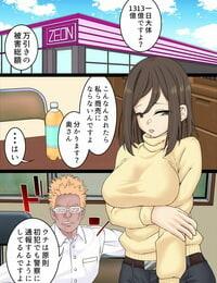 Shironekoya Mangiki Hitozuma wa Jidan de Lovemaking Suru Hanashi