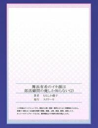 Momoshika Fujiko Maihama Yuki no Ikigao wa Bukatsu Komon no Ore shika Shiranai Ch. 2 Chinese 不咕鸟汉化组
