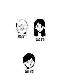 Doujin Mukashibanashi Tsuma ga Hentai no Omocha ni