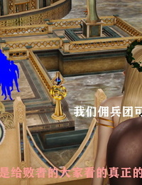 大空翼 黑兽~女神的堕落 Chinese