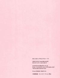 C97 Smell Terrace Shibainu Niki Honto wa Ecchi nan desu yo...? 3