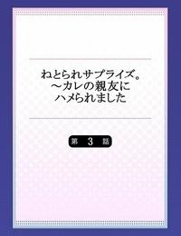 Ichinomiya Yuu netorare Surprise。~karenoshinyuunihameraremashita - part 3