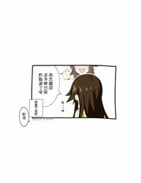 C96 Gyuunyuu Nomiba Gyuunyuu Umao Idol. Himekawa Yuki THE IDOLM@STER CINDERELLA Shrieking Chinese 無邪気漢化組